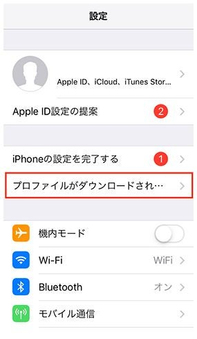 iPhoneの場合のAPN設定