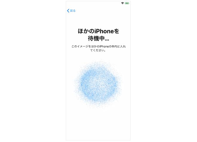 [iPhone]簡単にデータを移行する方法はありますか?(クイックスタート) | よくあるご質問(FAQ) | サポート | ソフトバンク)