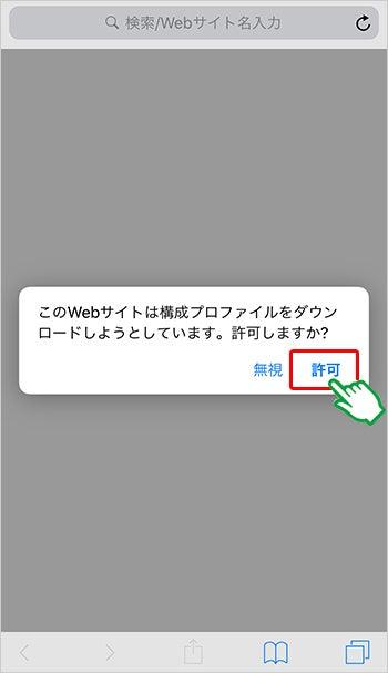 iPhoneのAPN設定の方法1