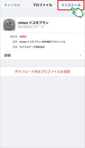 iPhoneのAPN設定の方法3