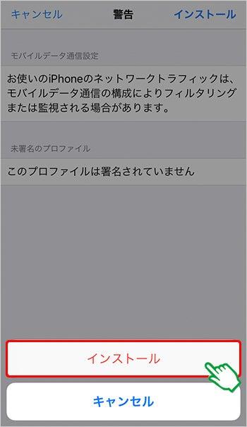 iPhoneのAPN設定の方法4