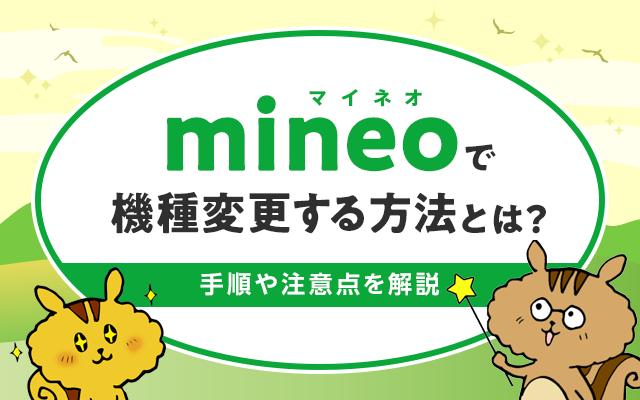 mineo(マイネオ)で機種変更する方法とは?手順や注意点を解説