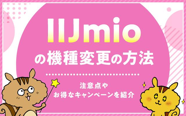 IIJmioの機種変更の方法|注意点やお得なキャンペーンを紹介