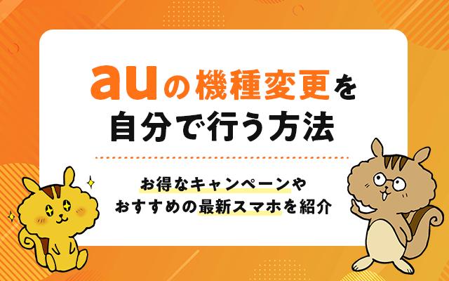 auの機種変更を自分で行う方法|お得なキャンペーンやおすすめの最新スマホを紹介