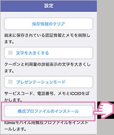 iPhoneのAPN設定の方法2