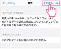iPhoneのAPN設定の方法6
