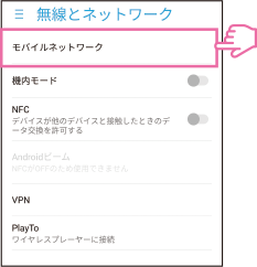 AndroidのAPN設定の方法2