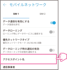 AndroidのAPN設定の方法3