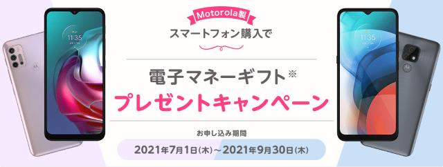 Motorola製スマホ高にゅで電子マネーギフトプレゼント