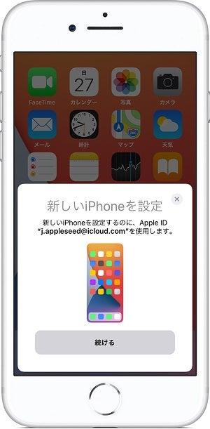 「クイックスタートを使って新しい iPhone、iPad、iPod touch にデータを転送する」|Apple