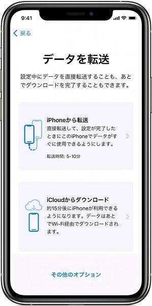 クイックスタートを使って新しい iPhone、iPad、iPod touch にデータを転送する|Apple