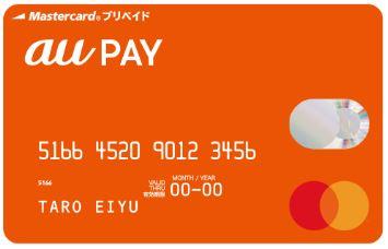 auPAYプリペイドカード