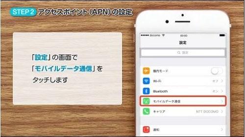 iPhoneのAPN設定の方法7