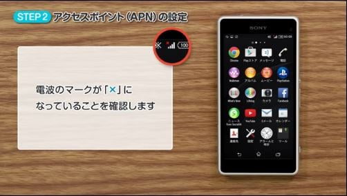 AndroidのAPN設定の方法1