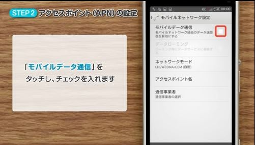 AndroidのAPN設定の方法6