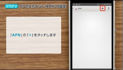 AndroidのAPN設定の方法8