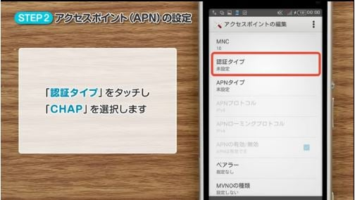 AndroidのAPN設定の方法11
