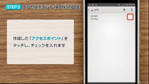AndroidのAPN設定の方法12