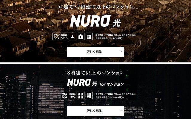 関東地方限定のNURO光