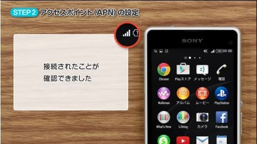 AndroidのAPN設定の方法13