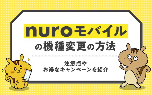 nuroモバイルの機種変更の方法  注意点やお得なキャンペーンを紹介