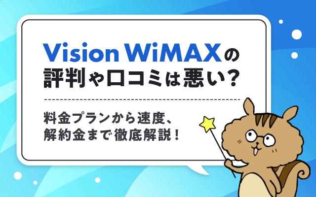 Vision WiMAX(ビジョンWiMAX)の評判や口コミは悪い? 料金プランから速度、解約金まで徹底解説