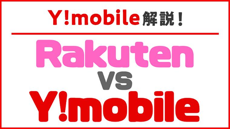 ワイモバイル VS 楽天モバイル 徹底比較!のアイキャッチ画像
