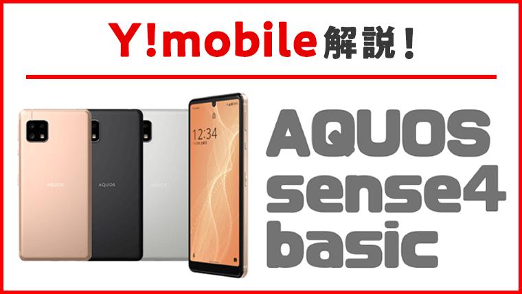 ワイモバイルのAQUOS sense4 basic特集ページアイキャッチ画像