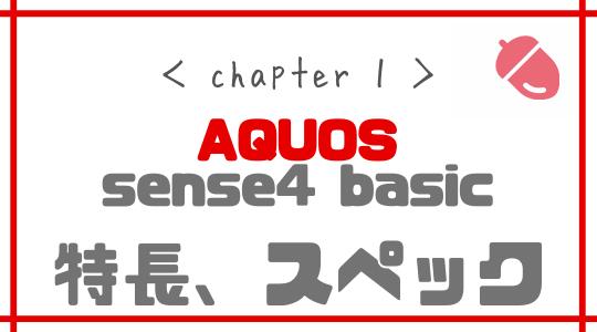 ワイモバイルのAQUOS sense4 basic特集ページインサート画像