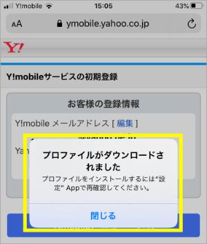 【初期設定3/3】Y!mobileサービスの初期登録、キャリアメールや無料WiFiスポットの初期設定
