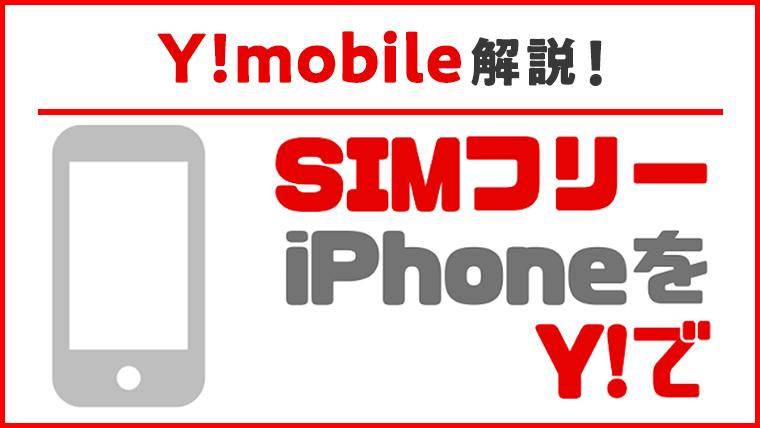 SIMフリーiPhoneをワイモバイルで!失敗しない手順を解説