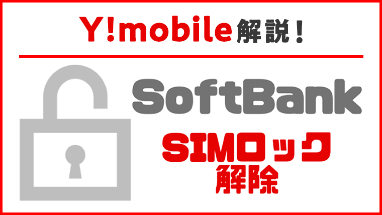 SoftBankのSIMロック解除の記事アイキャッチ画像