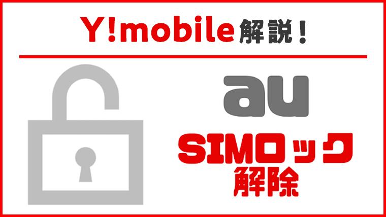 auのSIMロック解除の記事アイキャッチ画像