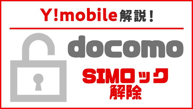 docomoのSIMロック解除の記事アイキャッチ画像