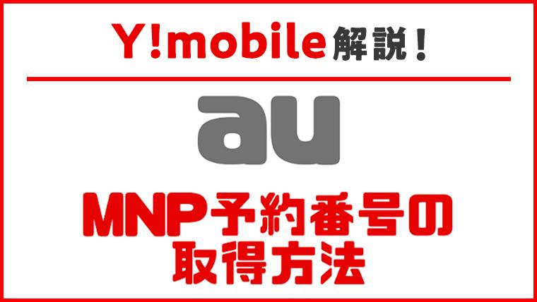 auのMNP予約番号取得記事アイキャッチ画像