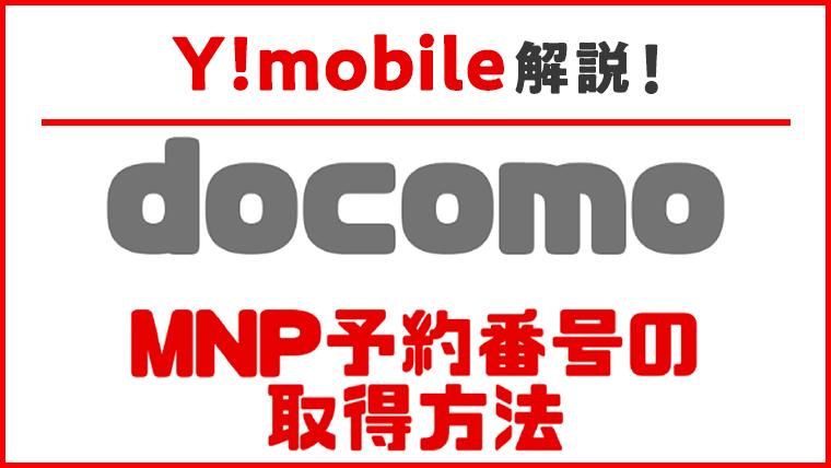 docomoのMNP予約番号取得記事アイキャッチ画像