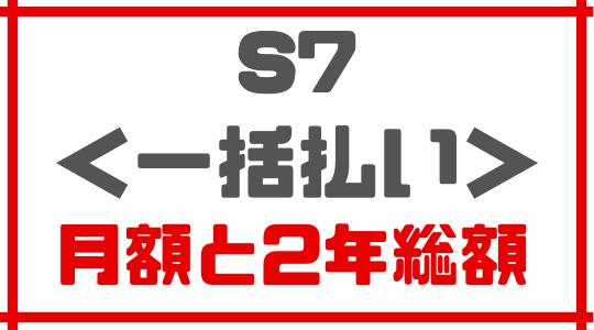ワイモバイルのiAndroid One S6記事インサート画7
