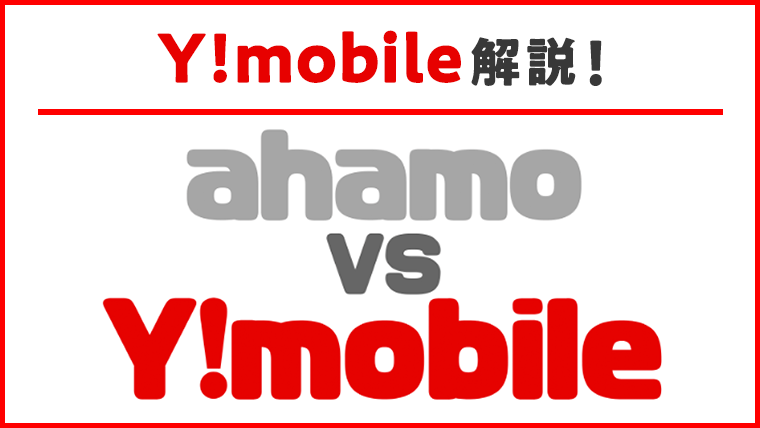 ワイモバイル VS ahamo 徹底比較!【20年12月版】