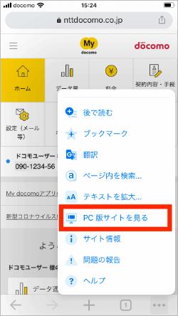 ChromeでのPC版表示の方法