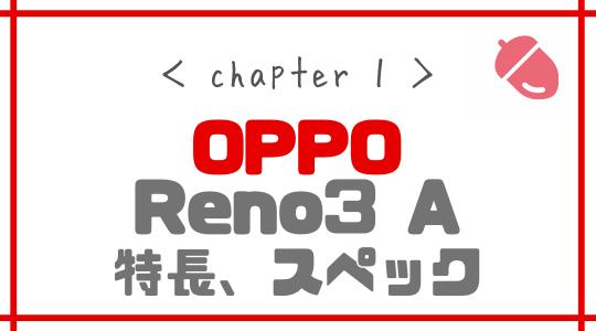 ワイモバイルのOPPO Reno3a解説記事インサート