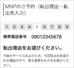 My auの「MNPのご予約(転出理由・転出先入力)」の画面