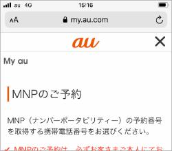 My auの「MNPのご予約」の画面