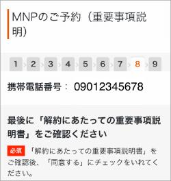 My auの「MNPのご予約(重要事項説明)」の画面
