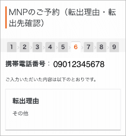 My auの「MNPのご予約(転出理由・転出先確認)」の画面