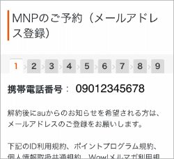 My auの「MNPのご予約(メールアドレスの登録)」の画面