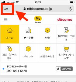 SafariのPC表示のためにタップする場所