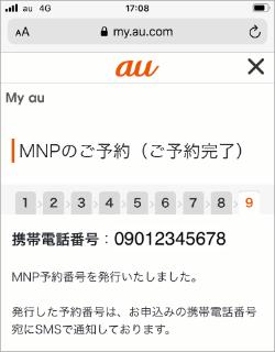 My auの「MNPのご予約(ご予約完了)」の画面