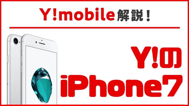 ワイモバイルのiPhone7記事アイキャッチ画像