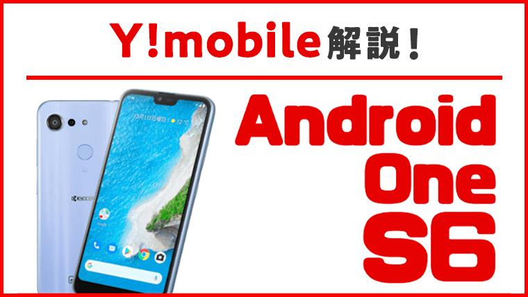 ワイモバイルのAndroid One S6記事アイキャッチ画像