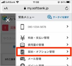 ソフトバンクのSIMロック解除の手順 インサート画像